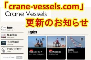 「crane-vessels.com」起重機船画像サイト 更新のお知らせ