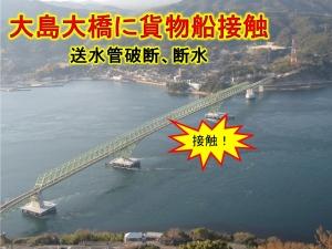 大島大橋に貨物船接触…送水管破断、断水