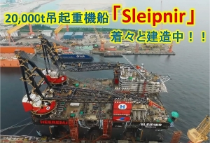 20,000t吊起重機船「Sleipnir」着々と建造中!!