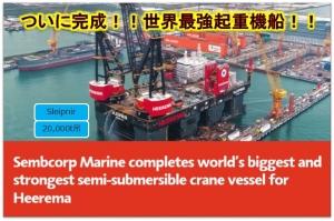 ついに完成!!世界最強起重機船!!