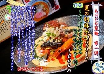 夏の胡麻味噌2019 ~有頭海老と夏野菜の胡麻味噌冷やし麺~