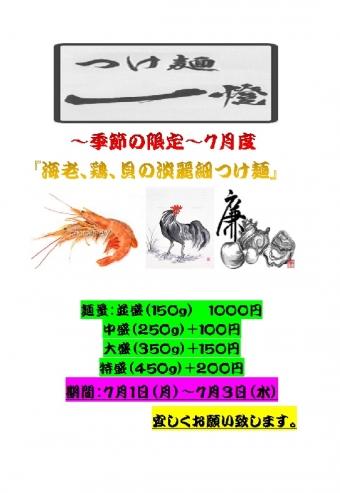 海老、鶏、貝の淡麗細つけ麺