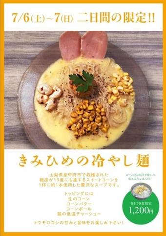 きみひめの冷やし麺