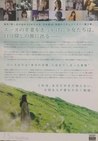 いつのまにか、ここにいる Documentary of 乃木坂46 0001