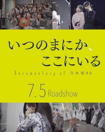 いつのまにか、ここにいる Documentary of 乃木坂46 0003