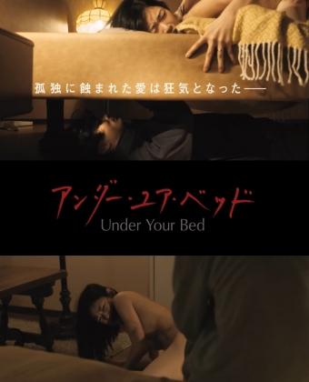 アンダー・ユア・ベッド0001