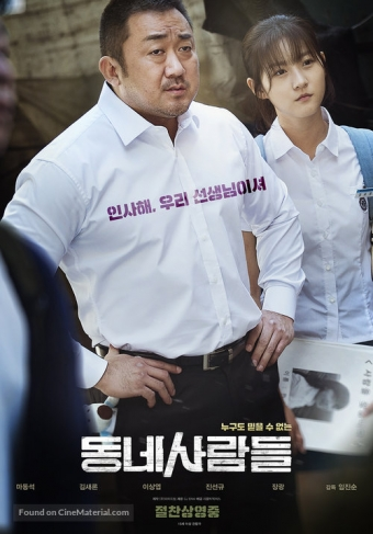 the-villagers-south-korean-movie-poster[1]