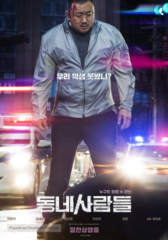the-villagers-south-korean-movie-poster[2]
