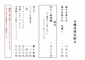 ラーメン 巌哲日曜日夜限定献立2019夏