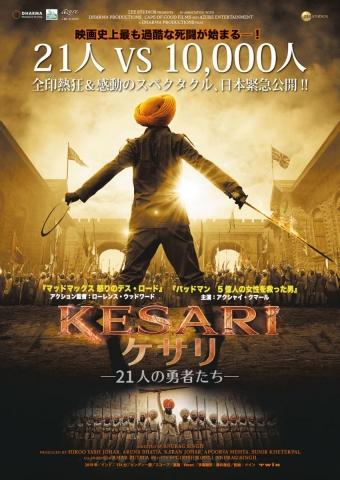 KESARI_B2-2-850x1200[1]