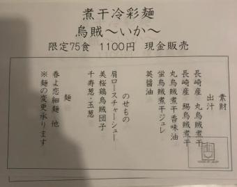 煮干冷彩麺 烏賊~いか~