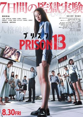 20190802-prison1307_full[1]