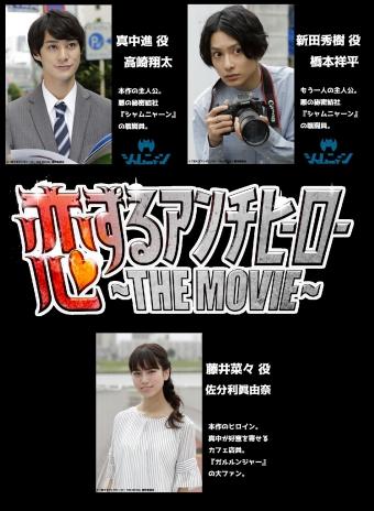 恋するアンチヒーロー THE MOVIE0001