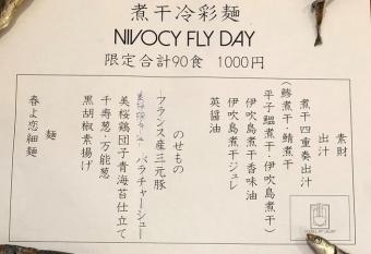 煮干冷彩麺 NIVOCY FLY DAY