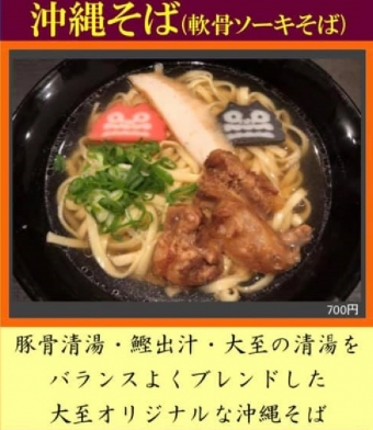 沖縄そば(軟骨ソーキそば)