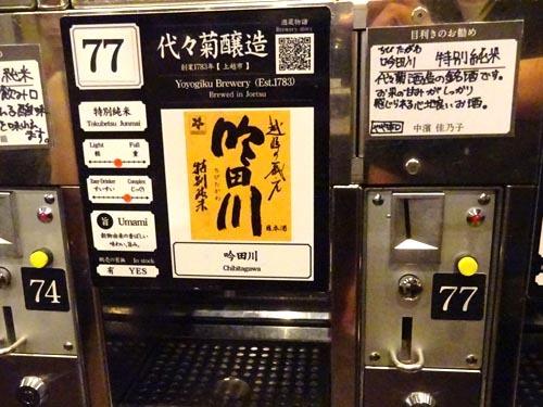 46代々菊酒造吟田川