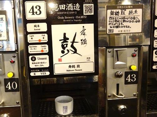 54恩田酒造舞鶴鼓