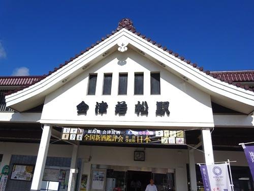 01会津若松