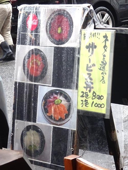 10サービス丼