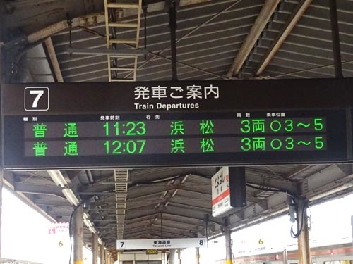 23浜松行き