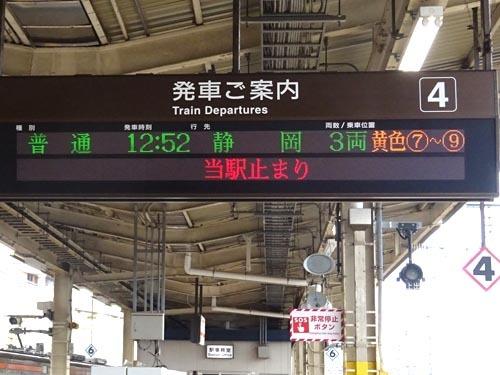 29浜松発