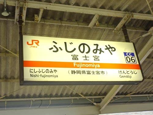 03富士宮