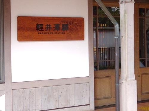 04軽井沢駅