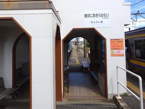 04銚子駅