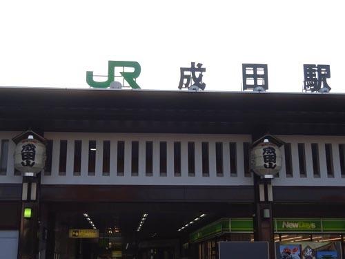 01成田駅
