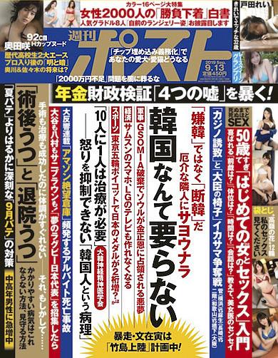 週刊ポスト2019年9月13日号