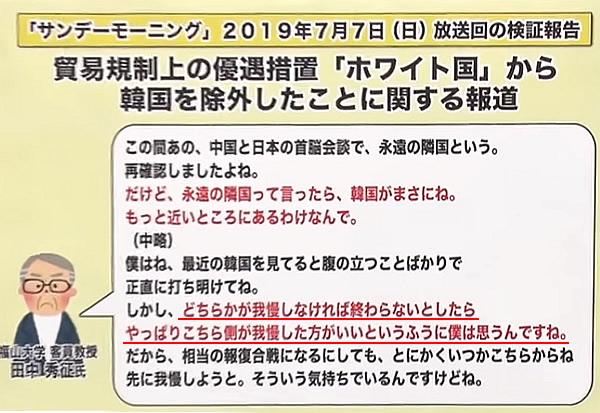 偏向番組「サンデーモーニング」より、田中秀征氏の呆れたコメント