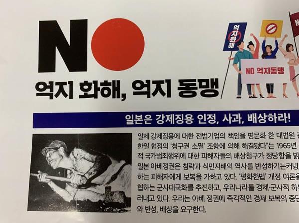 ソウルの反日抗議集会で配布されたチラシ。写真の炭鉱労働者は「日本人」で韓国人ではない。