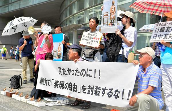 「表現の不自由展・その後」の展示中止に抗議
