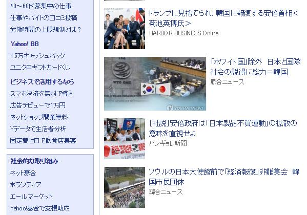 偏向記事と韓国ネタが目立つYahoo!ニュース