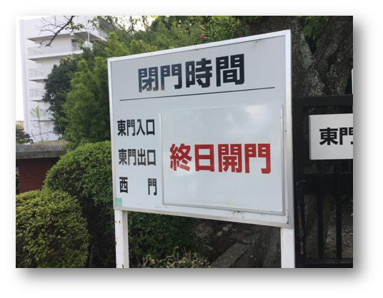 芦屋霊園開門時間