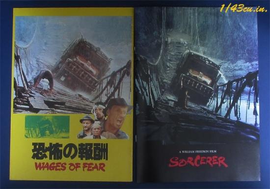 恐怖の報酬01