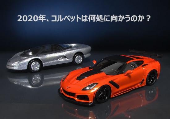 2020_Corvette_01.jpg
