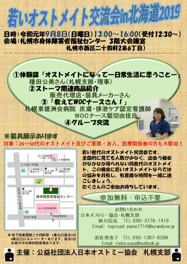 若いオストメイト交流会in北海道