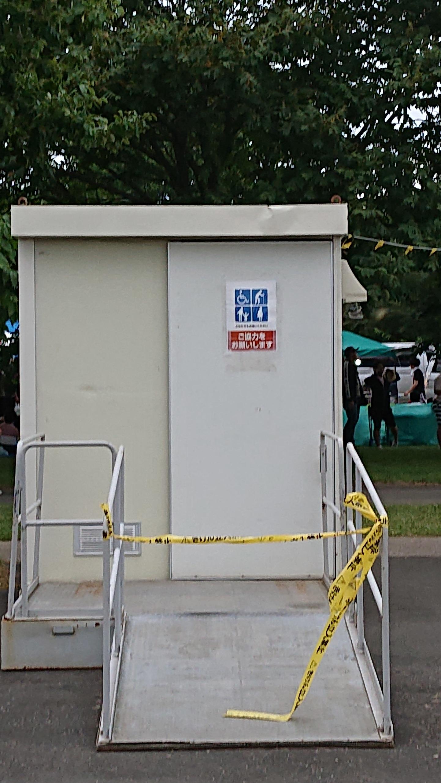 花火大会障がい者トイレ