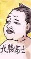 1関取北勝富士2 (5)