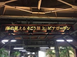 横浜そごう屋上