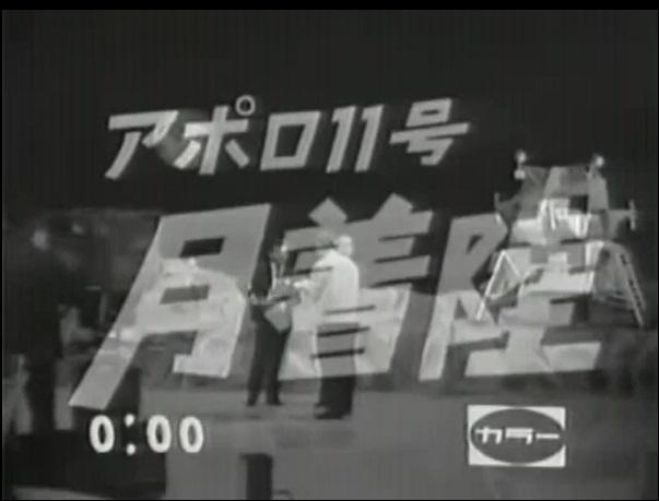 19690721アポロ11号特番