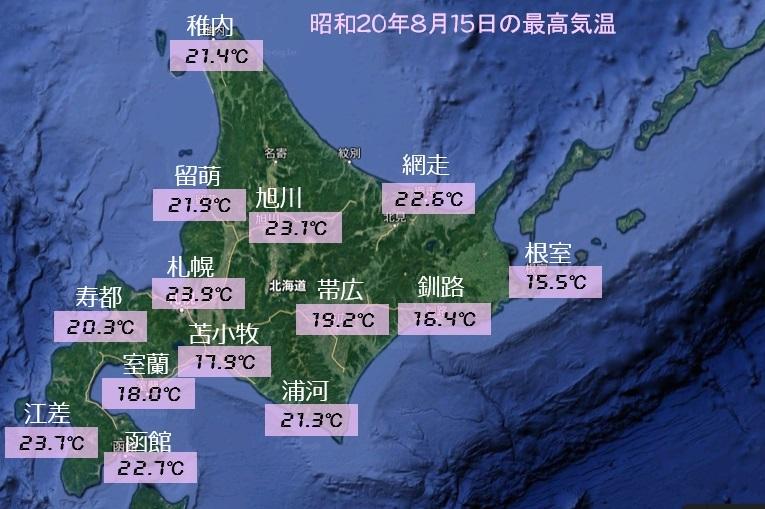 19450815最高気温