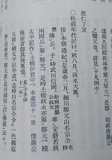 1467応仁の乱災害(北海道史)