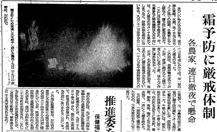 19691001道新(夕張の霜対策)