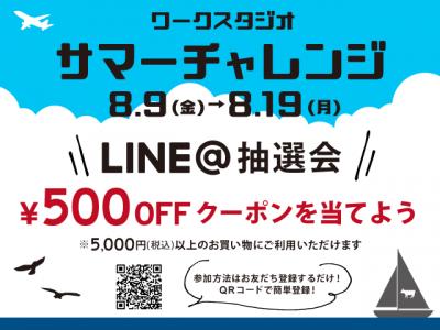 ◆・サマーチャレンジ・◆