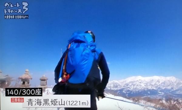2青海黒姫山