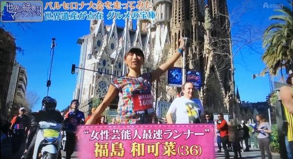 福島ランナー