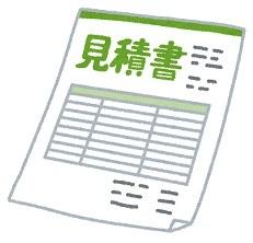 document_mitsumorisyo0803.jpg
