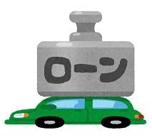 money_car_loan0812.jpg